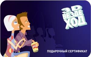3D Вездеход. е-кино. Электронный