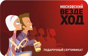 Московский вездеход. 2D Электронный