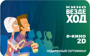 Кино-вездеход. e-кино 2D Электронный