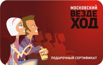 Московский вездеход. e-кино 2D