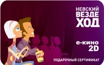Невский вездеход. е-кино 2D