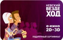 Невский вездеход. е-кино 2D+3D