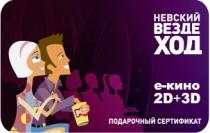 Невский вездеход. е-кино 2D+3D Электронный
